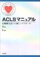 ACLS(二次心肺蘇生法)