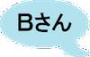 Bさんアイコン