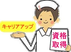 看護師がとれる資格とは?