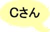 Cさんアイコン